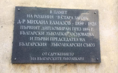 В памет на д-р Михаил Елмазов: Да си спомним за тези преди нас, с благодарност и обич!