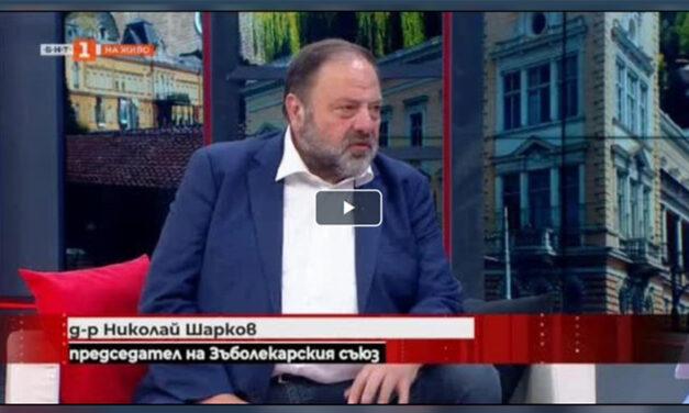 Д-р Николай Шарков, председател на БЗС: Денталните клиники и преди появата и след появата на COVID-19 спазват правилата – дезинфекия на абсолютно всичко, автоклавиране на абсолютно всичко