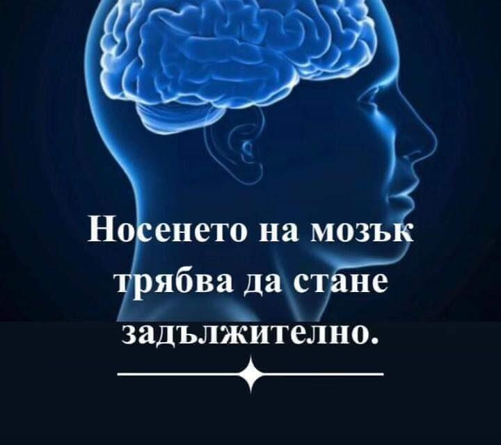 Носенето на мозък трябва да стане задължително!