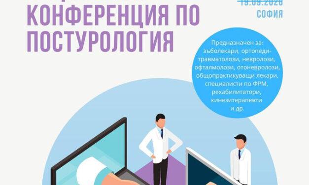 Трета национална конференция по постурология