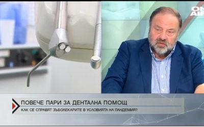 Повече пари за дентална помощ – с колко и докога? интервю с д-р Николай шарков по bgonair