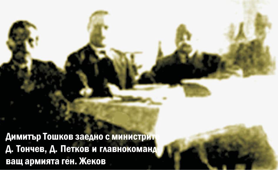 Димитър Тошков заедно с министрите Д. Тончев, Д. Петков и главнокомандващ армията ген. Жеков