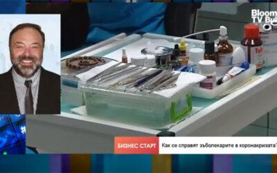 Д-р Николай Шарков пред bloomberg tv: Опасността от фалити при стоматолозите е сведена до минимум