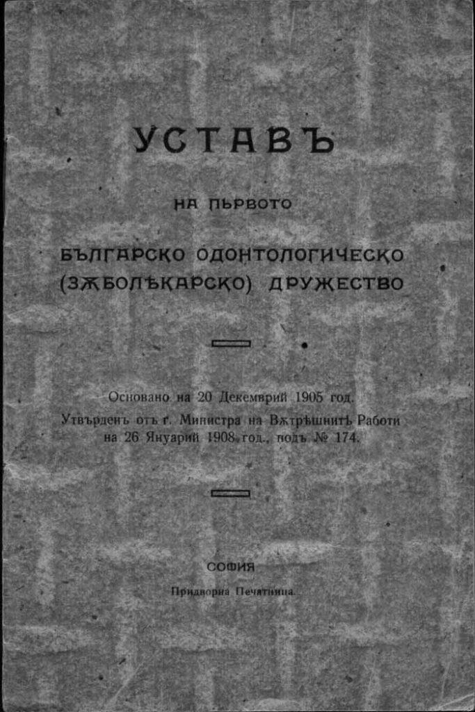Устав на първото българско одонтологично дружество