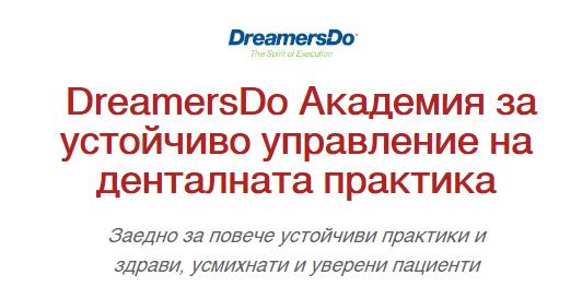 Ирина Горялова и Петър Горялов обявиха DreamersDo Академия за цялостно устойчиво управление на денталната практика