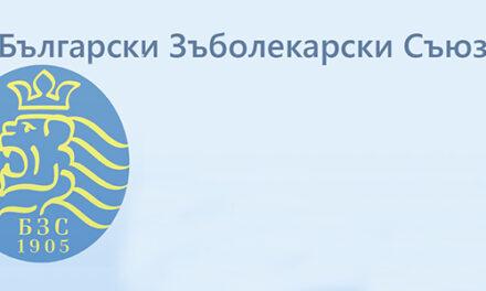 """""""В НРД за дентални дейности няма и не може да има участие на Българската асоциация на зъботехниците"""", заявяват от Българския зъболекарски съюз"""