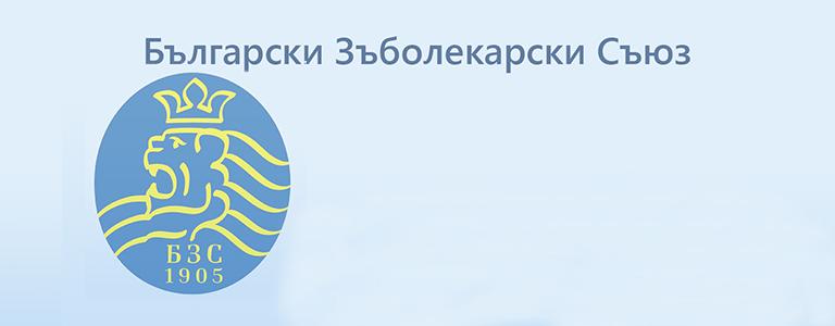 Българският зъболекарски съюз поздрави българските зъболекари със 7 април – Световния ден на здравето