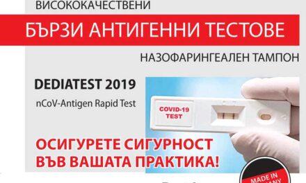 Висококачествени бързи антигенни тестове