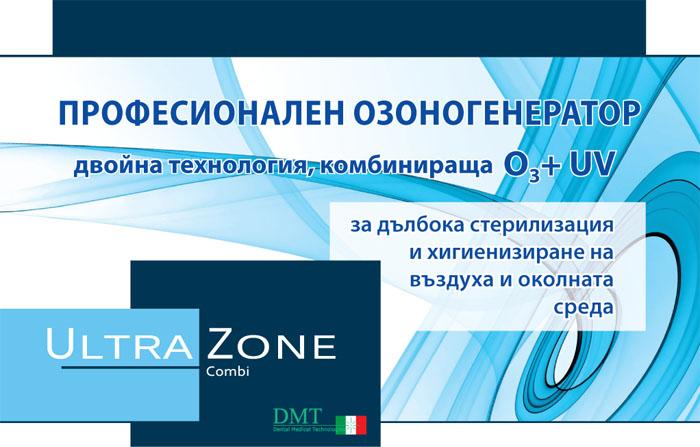 Професионален озоногенератор за дълбока стерилизация и хигиенизиране на въздуха