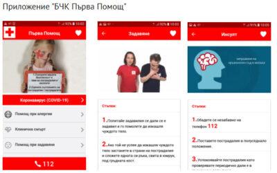 Приложение за оказване на първа помощ в критични ситуации пусна Българският червен кръст