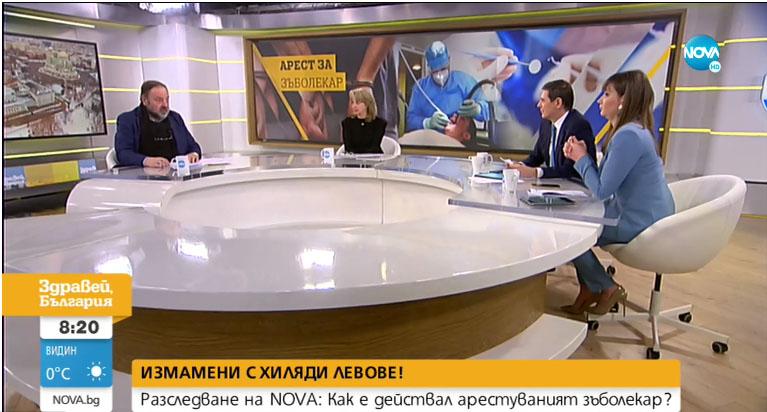 Българският зъболекарски съюз е омерзен от случая със зъболекаря, измамил десетки хора с хиляди левове