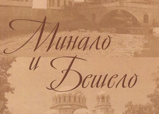 """Книгата на проф. Валентин Мутафчиев: """"Минало и Бешело"""""""