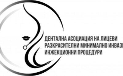 Приложение на филърите на основа на хиалуронова киселина в денталната практика
