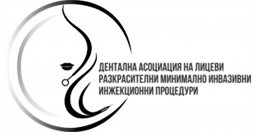 Искане за вписване на процедури с хиалуронови филъри и ботулинов токсин към стандарта за обща дентална медицина