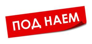 Стоматологична клиника в София се дава под наем: 800 лв. (дългосрочно)