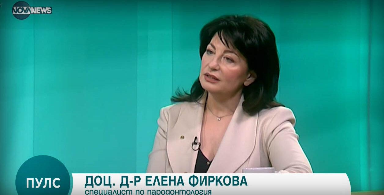 Доц. Елена Фиркова повдига темата за пародонталните заболявания по Нова ТВ