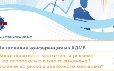 """X конференция на Асоциацията на денталните мениджъри в България: """"Защо понятията """"маркетинг и реклама"""" са остарели и с какво ги заменяме? Управление на риска в денталната медицина"""""""