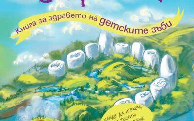 Книга за здравето на детските зъби: Невероятно пътешествие в Зъбландия