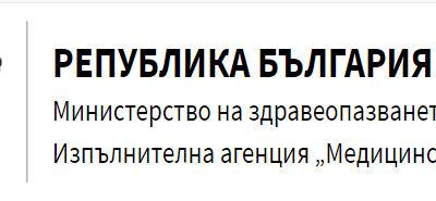 """За изпълнителен директор на Изпълнителна агенция """"Медицински надзор"""" е назначен д-р Георги Христов"""