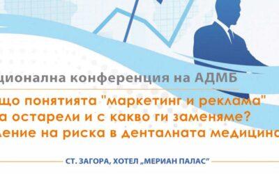 АДМБ отправя благодарност към спонсорите, подкрепили Х юбилейна конференция на организацията