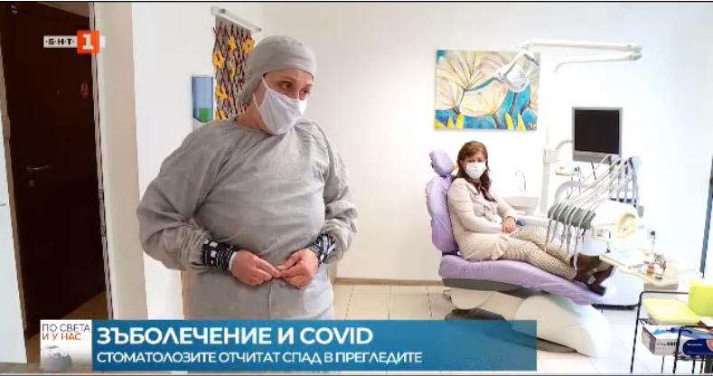 Зъболекарите отчитат спад в прегледите на пациенти, съобщава БНТ