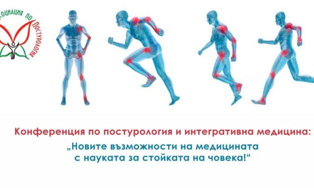 """Конференция по постурология и интегративна медицина: """"Новите възможности на медицината с науката за стойката на човека!"""""""