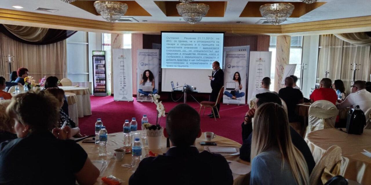 """Отзвук от Десетата юбилейна конференция на АДМБ: """"Защо понятията маркетинг и реклама са остарели и с какво ги заменяме. Управление на риска в денталната медицина"""""""