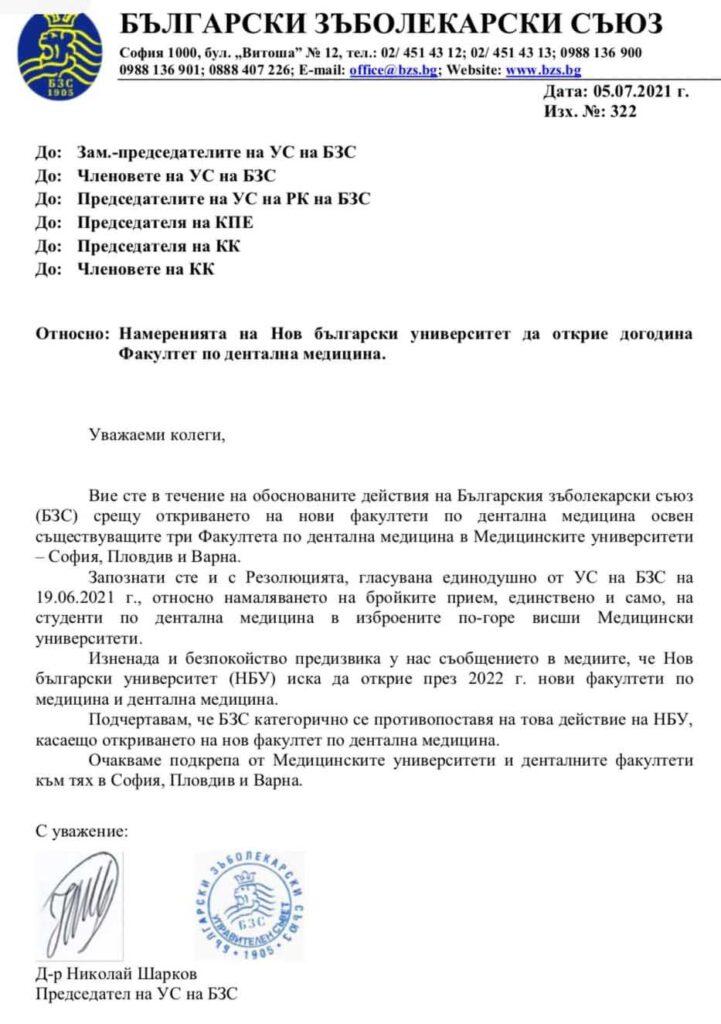 Писмото на БЗС срещу нов факултет по дентална медицина в НБУ