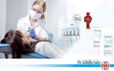 Приложение на Шуслеровата терапия в стоматологичната практика