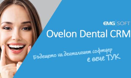 Ovelon Dental CRM – Бъдещето на денталния софтуер е вече ТУК