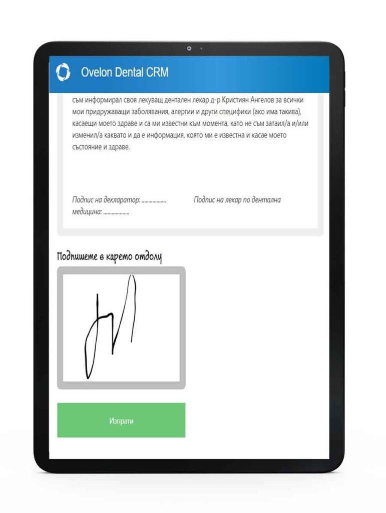 Тук е показан примерен документ, визуализиран на таблет, който се преглежда и подписва от пациента.